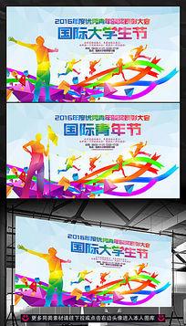 国际大学生节活动宣传背景模板设计