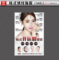韩式半永久美容行业海报