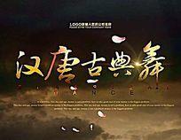 汉唐古典舞字体设计 PSD