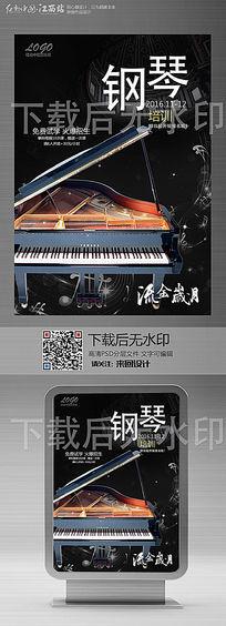 黑白大气钢琴招生宣传海报