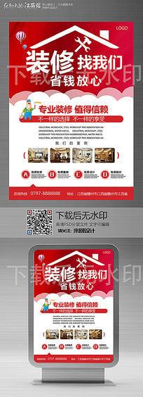 红色大气装修公司宣传海报设计