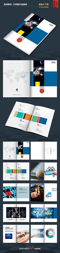 互联网企业画册