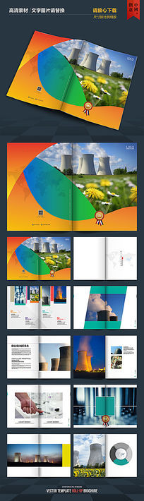 火力发电企业宣传册