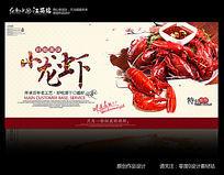 简洁盱眙美味小龙虾海报设计