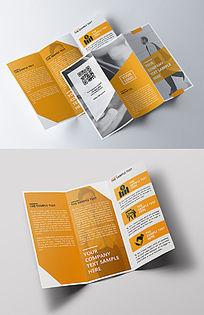 简约黄色系公司高端宣传三折页设计