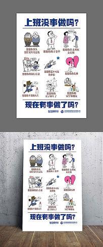 简约漫画激励企业文化展板海报