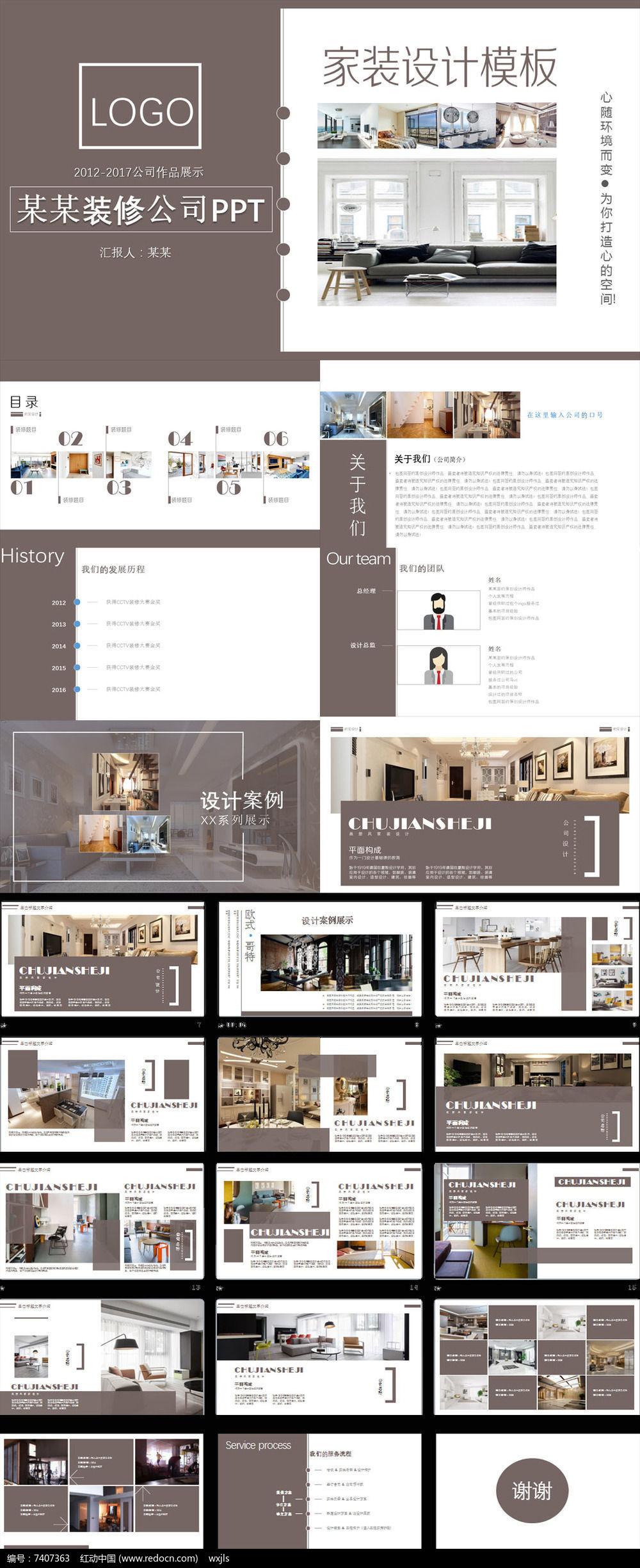 简约室内装修设计活动展示宣传ppt模板