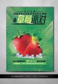 进口水果超市草莓宣传单页