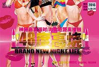 酒吧活动美女湿身派对海报