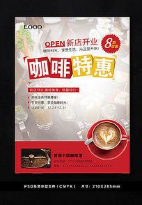咖啡店节日活动特惠特价宣传