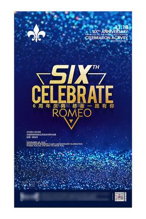 蓝色大气创意六周年店庆海报设计PSD素材下载