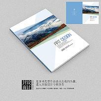 蓝色大气企业集团杂志封面设计