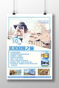 旅游广告宣传海报 PSD