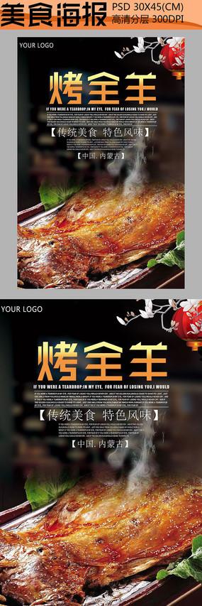 内蒙古美食烤全羊海报