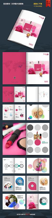 女性化妆品画册