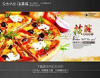 披萨西餐海报设计
