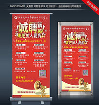 企业招骋红色大气展架设计模版