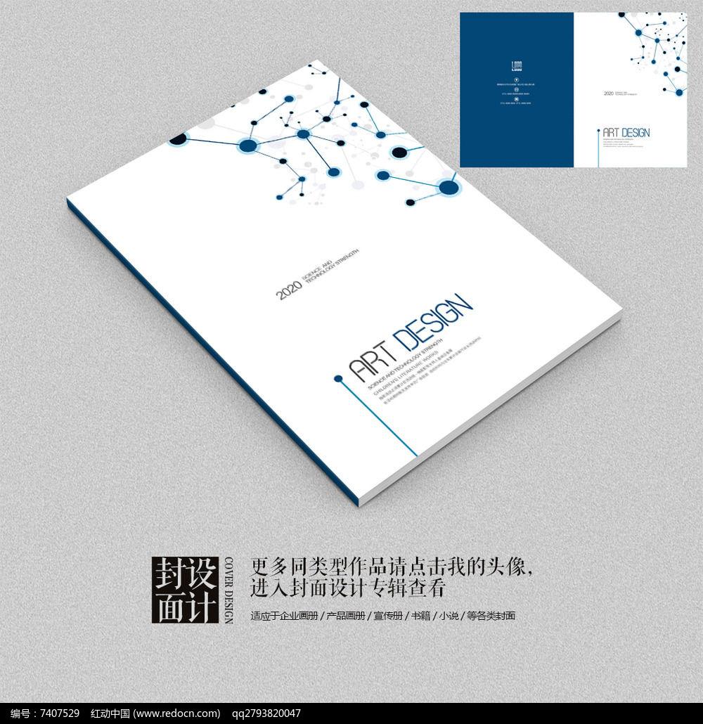 生物医疗基因链白色画册封面设计图片