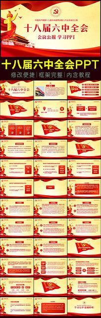 十八届六中全会会议公报动态PPT模板
