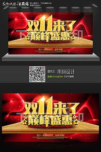 时尚大气双11巅峰盛惠宣传海报