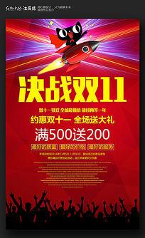 时尚决战双11双十一促销海报设计