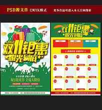 双十一钜惠超市宣传单模板