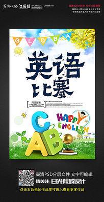 水彩风儿童小学英语比赛海报设计