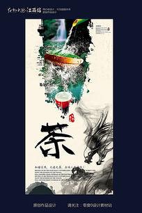 水墨简洁茶道文化海报设计