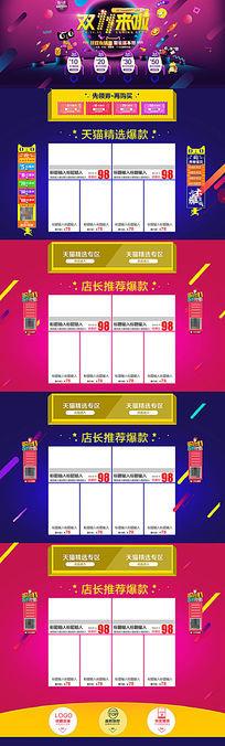 淘宝双11促销首页店铺模板