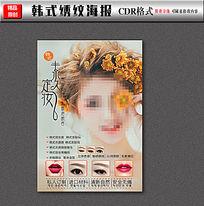 眼眉唇海报CDR源文件