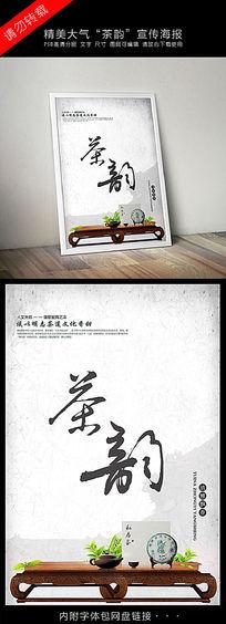 中国风茶韵海报