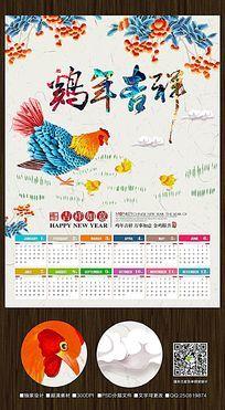 2017年鸡年吉祥挂历日历海报