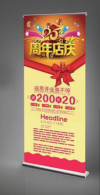 20周年庆X展架设计