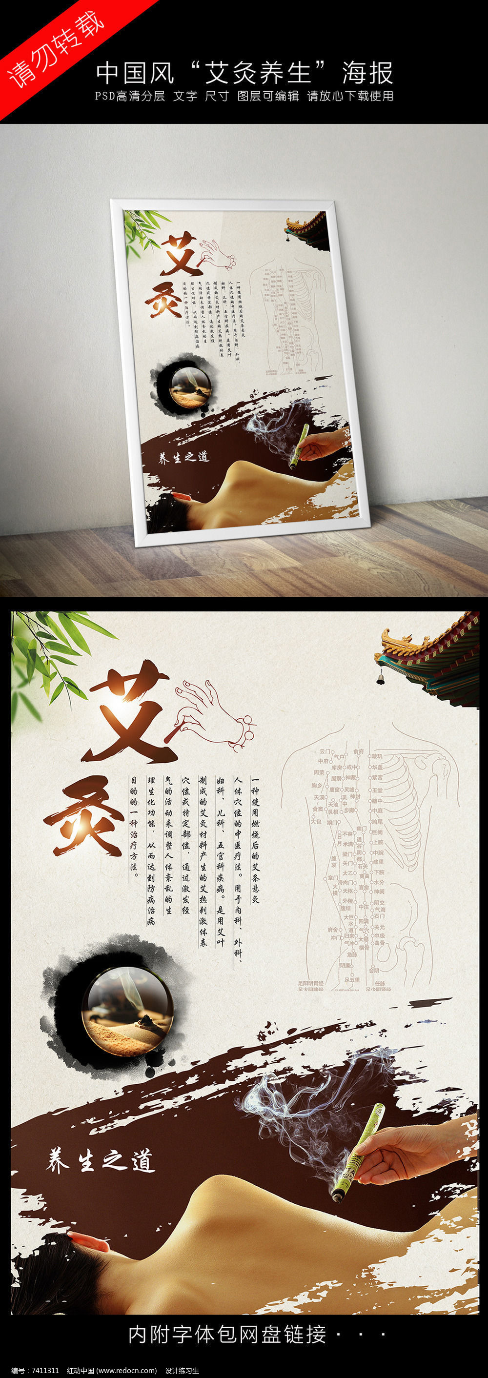 原创设计稿 海报设计/宣传单/广告牌 海报设计 艾灸中医养生海报展板