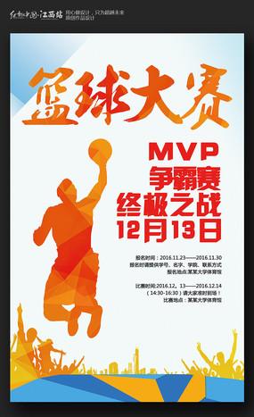 原创设计稿 海报设计/宣传单/广告牌 海报设计 水彩篮球比赛海报设计图片