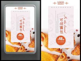 橙色时尚简约清新面包宣传海报