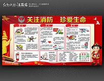 大气关注消防珍爱生命消防宣传展板设计