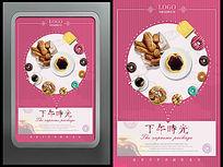 粉色时尚简约清新甜品宣传海报