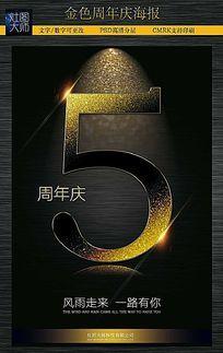 黑色金属高贵5周年庆海报