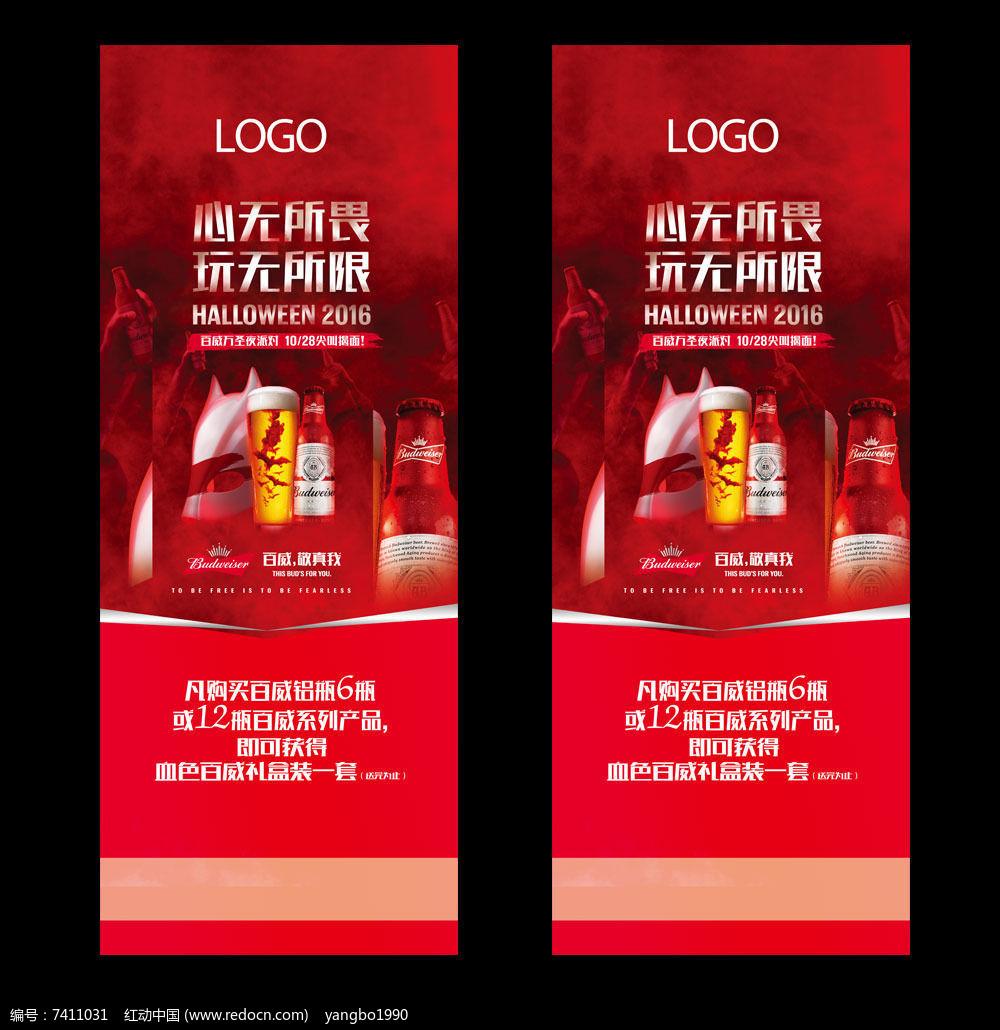 红色大气洋酒促销活动x展架易拉宝设计图片图片