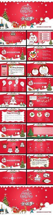 红色喜庆圣诞节扁平风活动策划总结商务PPT模板