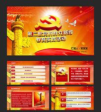 红色政府党建学习课件工作汇报ppt模板