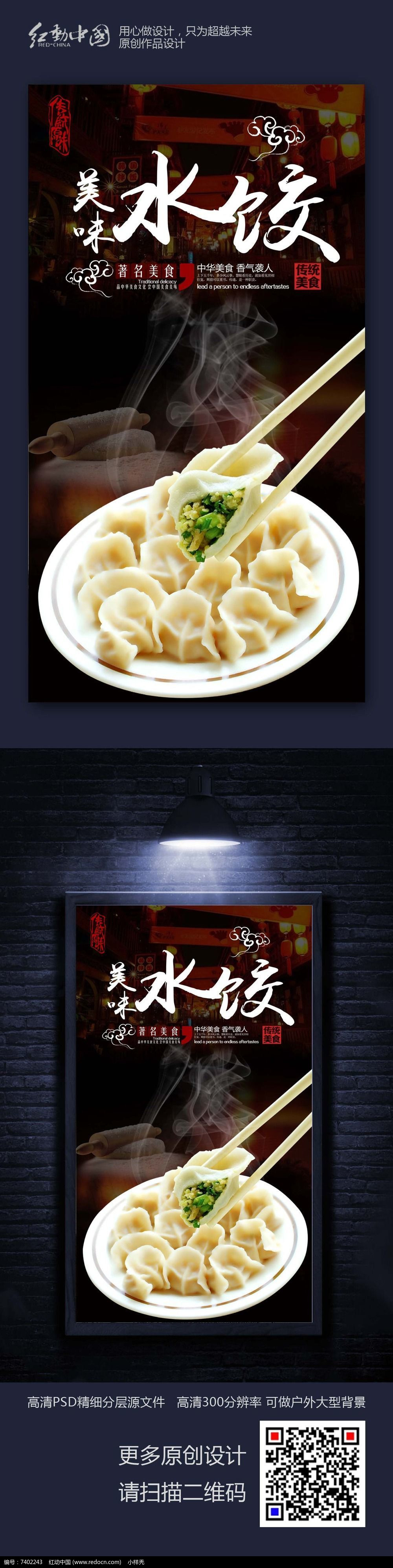 美味水饺美食餐饮宣传海报设计图片