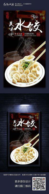 美味水饺美食餐饮宣传海报设计