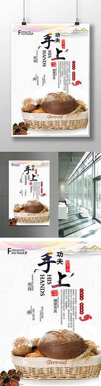 面包宣传海报