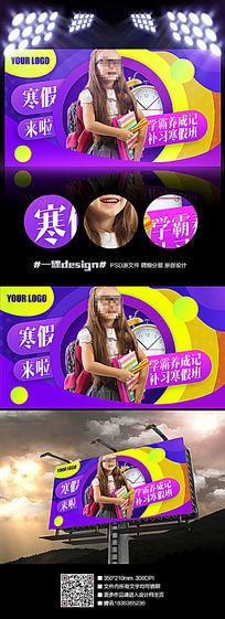 时尚扁平化寒假招生宣传海报