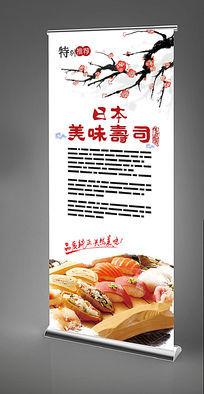 寿司X展架设计模版