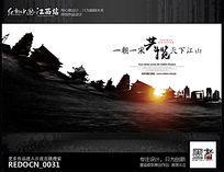 水墨中国风房地产建筑中国梦背景设计