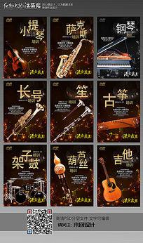 系列大气音乐乐器招生宣传海报