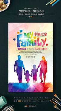 幸福家庭文明宣传海报